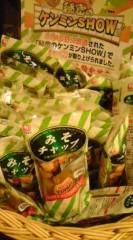 菊池隆志 公式ブログ/『みそチャップ!?o(^-^)o 』 画像2