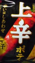 菊池隆志 公式ブログ/『上辛唐辛子o(^-^)o 』 画像1