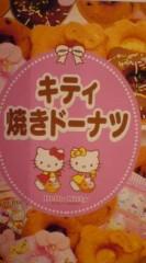 菊池隆志 公式ブログ/『焼きキティドーナツ!?o(^-^)o 』 画像1