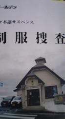 菊池隆志 公式ブログ/『制服捜査♪(  ̄▽ ̄*)』 画像1