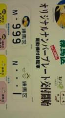 菊池隆志 公式ブログ/『メーテル& ねり丸ナンバープレート♪』 画像1
