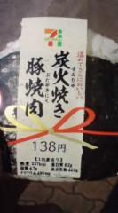 菊池隆志 公式ブログ/『炭火焼き豚焼肉おにぎり』 画像1