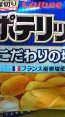 菊池隆志 公式ブログ/『ポテリッチ( 塩味)♪o (^-^)o』 画像1