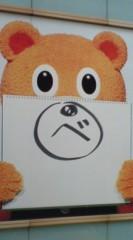 菊池隆志 公式ブログ/『ダベアo(^-^)o 』 画像1