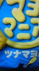 菊池隆志 公式ブログ/『マヨマニア!?o(^-^)o 』 画像1