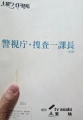 菊池隆志 公式ブログ/『警視庁・捜査一課長♪(^○^)』 画像1