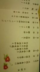 菊池隆志 公式ブログ/『夕飯o(^-^)o 』 画像1