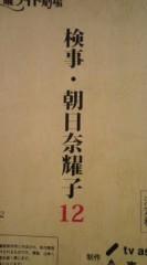 菊池隆志 公式ブログ/『検事・朝日奈耀子�♪o(^-^)o 』 画像1