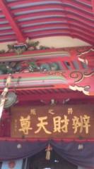 菊池隆志 公式ブログ/『御参拝♪o(^-^)o 』 画像3