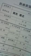 菊池隆志 公式ブログ/『定期検診♪o(^-^)o 』 画像1