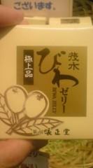 菊池隆志 公式ブログ/『茂木びわゼリー極上品』 画像1