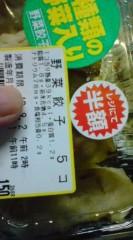 菊池隆志 公式ブログ/『餃子&白身魚フライ♪o(^-^)o 』 画像2