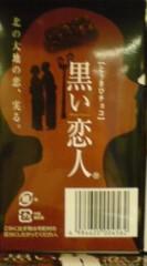 菊池隆志 公式ブログ/『黒い恋人♪o(^-^)o 』 画像1