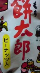 菊池隆志 公式ブログ/『餅太郎!?o(^-^)o 』 画像1