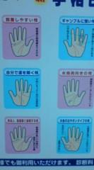 菊池隆志 公式ブログ/『手相o(^-^)o 』 画像1