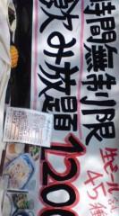 菊池隆志 公式ブログ/『安いんじゃなぁい?o(^-^)o 』 画像1