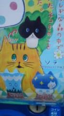 菊池隆志 公式ブログ/『ネコきのこ�♪o(^ д^)o』 画像3