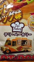 菊池隆志 公式ブログ/『ホットドック味!?o(^-^)o 』 画像1