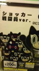 菊池隆志 公式ブログ/『MAO CAT♪ o(^-^)o』 画像2
