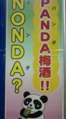 菊池隆志 公式ブログ/『パンダ広告3 連発!?o(^-^)o 』 画像3