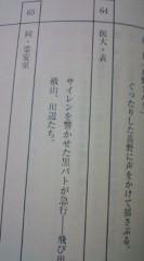 菊池隆志 公式ブログ/『熊野古道殺人事件♪o(^-^)o 』 画像3