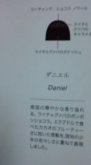 菊池隆志 公式ブログ/『ダニエル♪o(^-^)o 』 画像3