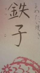 菊池隆志 公式ブログ/おやすみなさいo(^-^)o 画像2