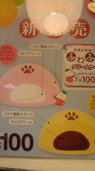 菊池隆志 公式ブログ/『ふわふわクリームケーキo(^-^)o 』 画像1