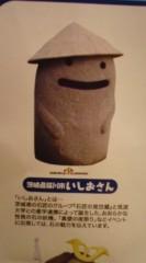 菊池隆志 公式ブログ/『いしおさん!?( ゜_゜) 』 画像1