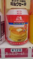 菊池隆志 公式ブログ/『飲みますか!?(^_^;) 』 画像1