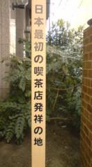 菊池隆志 公式ブログ/『日本初の喫茶店跡地( ゜_゜) 』 画像2