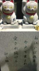 菊池隆志 公式ブログ/『今戸神社o(^-^)o 』 画像2