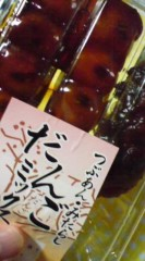 菊池隆志 公式ブログ/『つぶあん& みたらし♪o(^-^)o 』 画像1