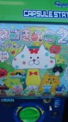 菊池隆志 公式ブログ/『ネコきのこ�♪o(^ д^)o』 画像1