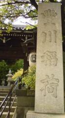 菊池隆志 公式ブログ/『豊川稲荷♪o(^-^)o 』 画像1