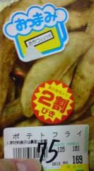 菊池隆志 公式ブログ/『フライドポテトo(^-^)o 』 画像1