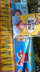 菊池隆志 公式ブログ/『まんべくんグッズ♪o(^-^)o 』 画像1