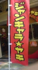 菊池隆志 公式ブログ/『ジャンキャラ★ヤキ』 画像1