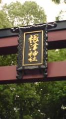 菊池隆志 公式ブログ/『根津神社♪o(^-^)o 』 画像3