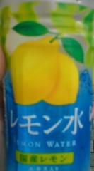 菊池隆志 公式ブログ/『レモン水♪o(^-^)o 』 画像1