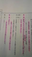 菊池隆志 公式ブログ/『東北青森放送でも♪o(^-^)o 』 画像2