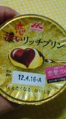 菊池隆志 公式ブログ/『恋リッチプリンo(^-^)o 』 画像1