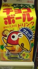 菊池隆志 公式ブログ/『チョコボールドリンク!?o(^-^)o 』 画像1