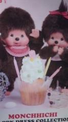 菊池隆志 公式ブログ/『モンチッチo(^-^)o 』 画像2