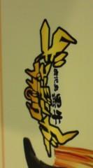 菊池隆志 公式ブログ/『ギュージンガーブラック!?o(^-^)o 』 画像2