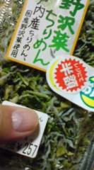 菊池隆志 公式ブログ/『野沢菜ちりめん♪o(^-^)o 』 画像1