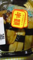 菊池隆志 公式ブログ/『穴子寿司♪o(^-^)o 』 画像1