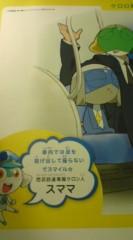 菊池隆志 公式ブログ/『ケロロ軍曹車内標語♪』 画像3