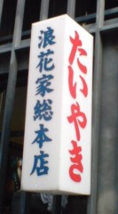 菊池隆志 公式ブログ/『たい焼き浪花家o(^-^)o 』 画像1