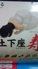 菊池隆志 公式ブログ/『土下座ストラップ( 寿)♪o(^-^ )o』 画像1